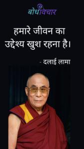 हमारे जीवन का उद्देश्य खुश रहना है। : Hamaare jeevan ka uddeshy khush rahna hai. - दलाई लामा