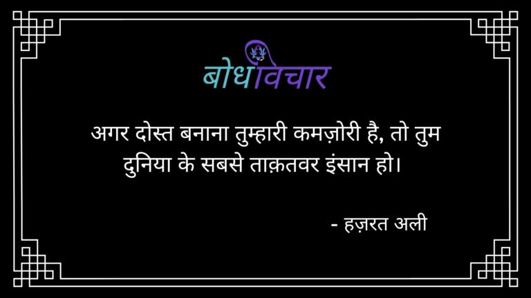 अगर दोस्त बनाना तुम्हारी कमज़ोरी है, तो तुम दुनिया के सबसे ताक़तवर इंसान हो। : Agar dost banana tumhaari kamzori hai, to tum duniya ke sabse taaqatwar insaan ho. - हजरत अली