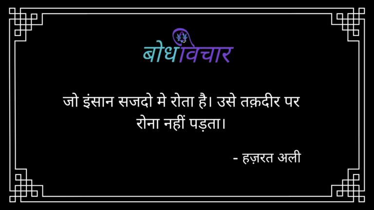 जो इंसान सजदो मे रोता है। उसे तक़दीर पर रोना नहीं पड़ता। : Jo insaan sajado me rota hai. use taqadir par rona nahi padta. - हजरत अली